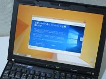 ThinkPad X200sを手動でWindows10にアップグレード