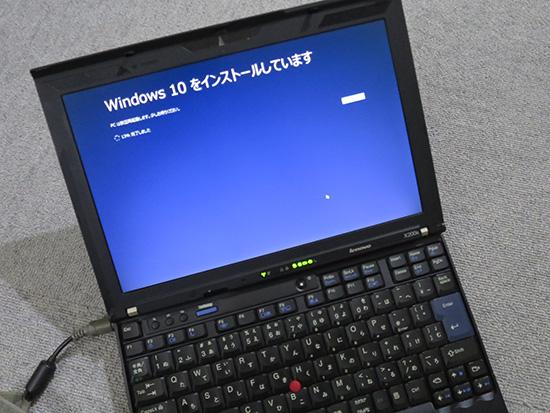 5年前のパソコンでもWindows10にアップグレード出来るのか
