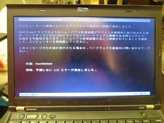 ThinkPad X230 ブートマネージャーが表示されOSが立ち上がらない