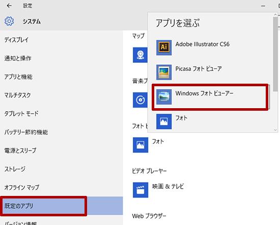 既定のアプリでもWindowsフォトビューアが一覧に表示される