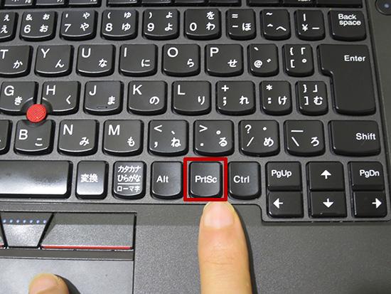 ThinkPad X250 プリントスクリーンボタンを押すと画面キャプチャがとれる