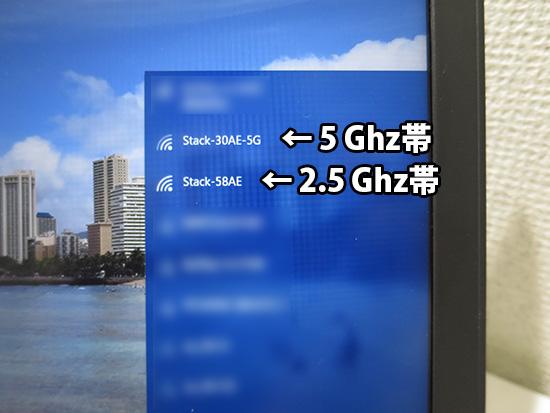 5ghz 2.5Ghz帯 両方に対応している場合はSSIDが2つあることも