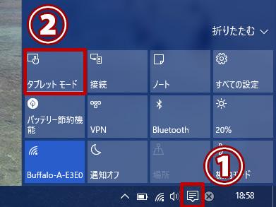 Windows10 タブレットモードのやり方