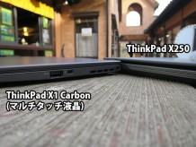 Thinkpad X1 Carbonと厚さを比較