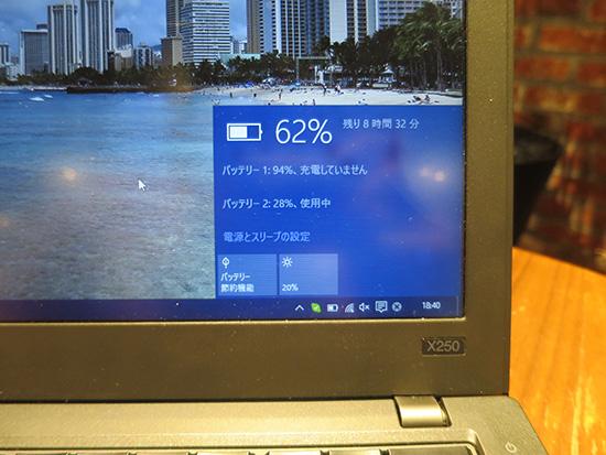 Thinkpad X250を3時間使って、残りバッテリー時間が・・・