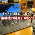ThinkPad X1 Carbon 2016 第4世代の発売日はいつ?