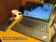 ThinkPad X1 Carbonは最先端の技術を詰め込んだかっこいい1台