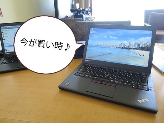 ThinkPad X250 今が買い時です