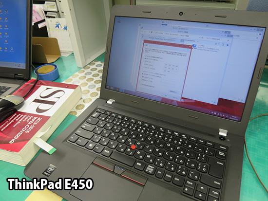 ThinkPad E450 中小企業の事務所で使用中