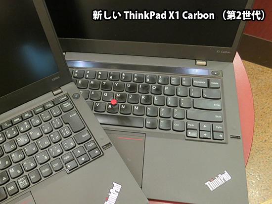 新しいThinkPad X1 Carbon 2014 第2世代