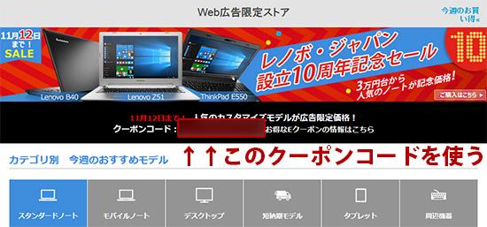 thinkpadを買うときはweb限定ページのクーポンを使いましょう