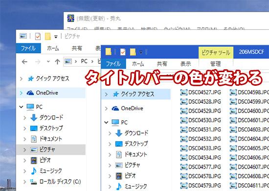 Windows10 選択しているタイトルバーの色が変わる