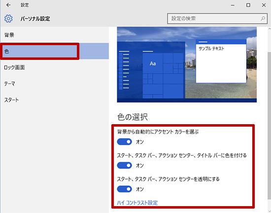 Windows10 タイトルバーに色をつけるには?