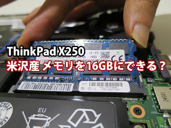 ThinkPad X250 米沢さんメモリを16GBに出来るのか?
