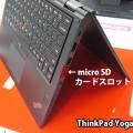 ThinkPad Yoga 260 SDカードスロットがないけれど・・・