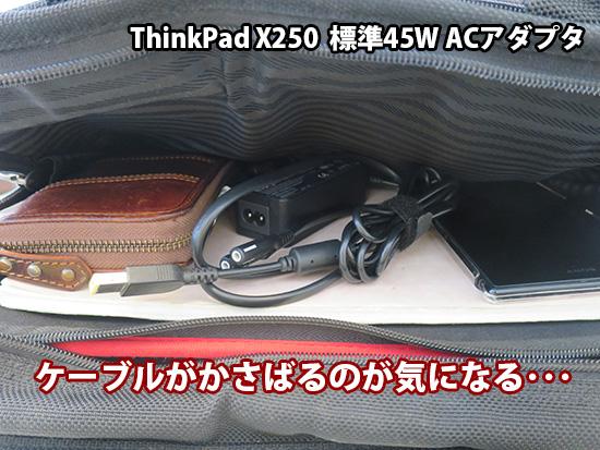 ThinkPad X250に標準で付属している45wACアダプタを鞄に入れるとケーブルがかさばる