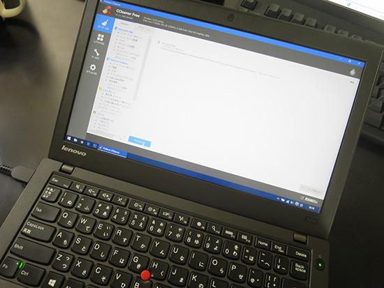 ThinkPad X250 お掃除ソフト CCleanerで中身をリフレッシュ