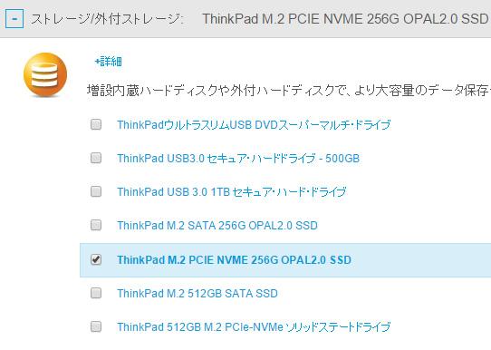 ThinkPad Yoga 260 NVMe SSDを格安で買うにはオプションで選択