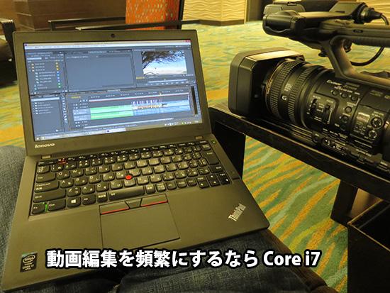 動画編集を頻繁にするなら Core i7とIPS液晶