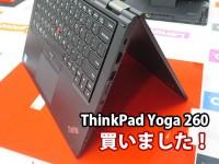 ThinkPad Yoga 260を購入!ThinkPad X260との併用を予定