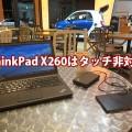 Thinkpad X260はマルチタッチ非対応代わりを選ぶなら・・・