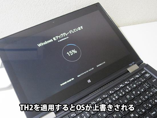 Windows10 TH2アップグレードはOSが上書きされる