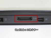 ThinkPad yoga 260に搭載されたOneLink+コネクター