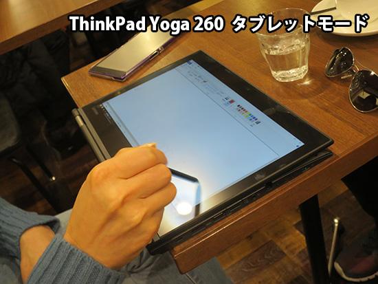 Thinkpad yoga 260 タブレットモード
