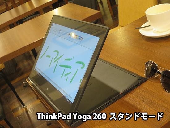 Thinkpad yoga 260 スタンドモード