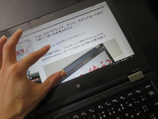 ThinkPad Yoga 260 タッチ対応液晶なのでピンチで画面を拡大