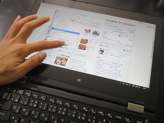 ThinkPad Yoga 260タッチパネルでブラウジングのスクロールが快適