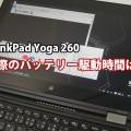 ThinkPad Yoga 260 バッテリー持続時間を実測してみた