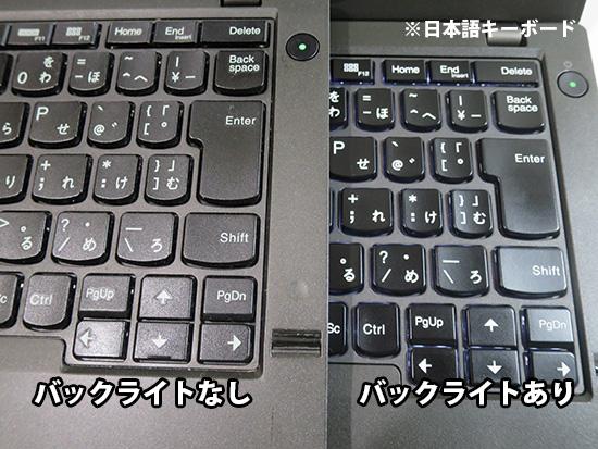 ThinkPad X260 キーボードの質感が バックライトありとなしで変わる