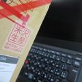 ThinkPad X260 米沢生産モデルはいつ?
