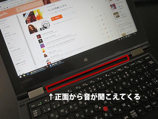 ThinkPad Yoga 260 スピーカーが正面にあるのでリアルに音が聞こえてくる
