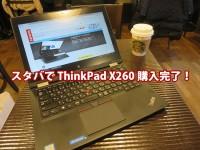 スタバで2台目のThinkPad X260を買った