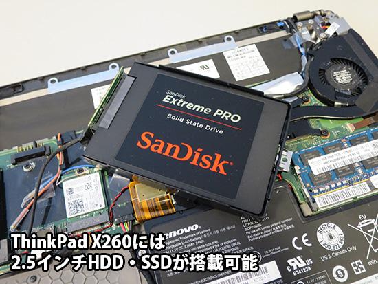 ThinkPad X260には2.5インチHDDとSSDが搭載可能