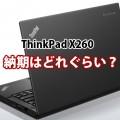 ThinkPad X260 実際の納期はどれぐらい?注文後短くなった