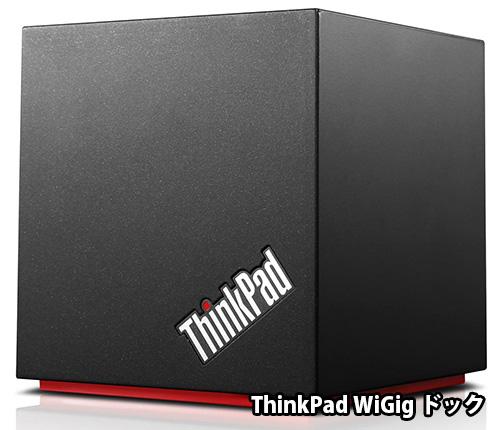Thinkpad WiGig ドックをX260やx1 carbonで使いたい