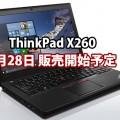 ThinkPad X260 発売決定!1月28日販売開始予定