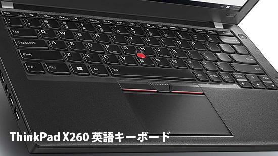 ThinkPad X260 英語キーボードを選択しました