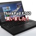 ThinkPad X260 を買った 英語キーボード Core I7 6600U 液晶はIPS HD