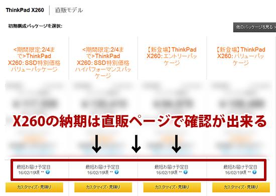 ThinkPad X260 の納期は直販ページで確認が出来る