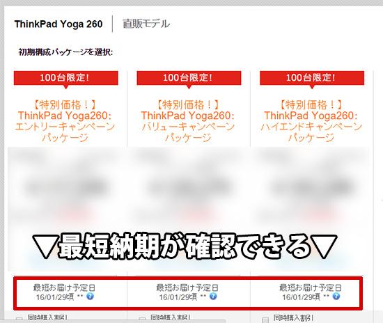 ThinkPad Yoga 260 納期の確認方法