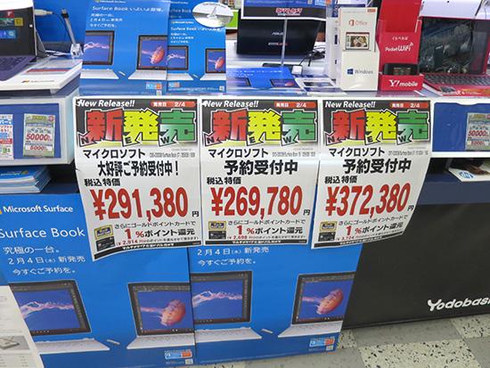 Surface Book 価格 ヨドバシと公式直販でどれだけ違う?