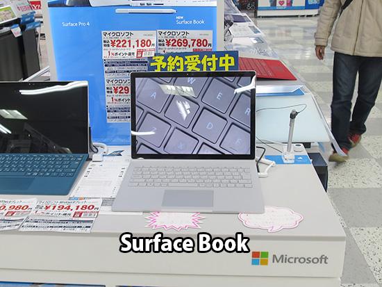 Surface Bookの実機を触ってみたらTHinkpad X1 yogaが欲しくなった