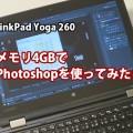 ThinkPad Yoga 260 4GBでフォトショップイラストレーターは使えるのか?