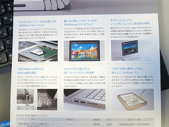 Surface Book の人気の秘密は?