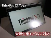 ThinkPad X1 Yoga 米沢生産モデルに対応するのはいつ?