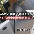 ThinkPad X1 Yoga ふるさと納税返礼品として寄附すると税金はいくら控除される?